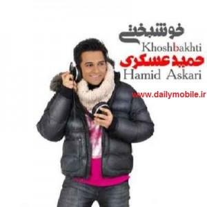 Hamid+Askari+Khoshbakhti