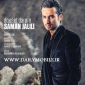 آهنگ های پیشواز ایرانسل از سامان جلیلی