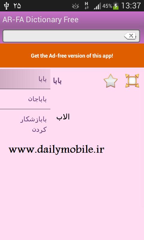 دانلود مترجم عربی به فارسی برای کامپیوتر
