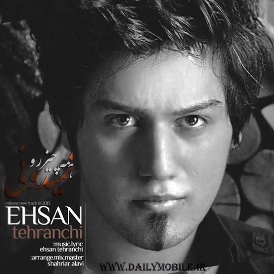 آهنگ پیشواز ایرانسل از احسان تهرانچی