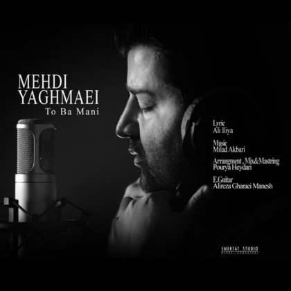 Mehdi Yaghmaei - To Ba Mani