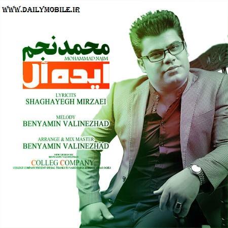 دانلود آهنگ جدید و بسیار زیبای محمد نجم به نام ایده آل