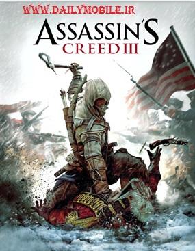 بازی جدید و پرطرفدار عقیده یک قاتل Assassin's Creed III