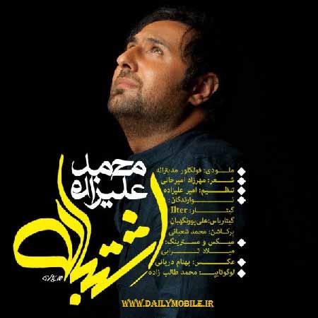 محمد علیزاده به نام اشتباه