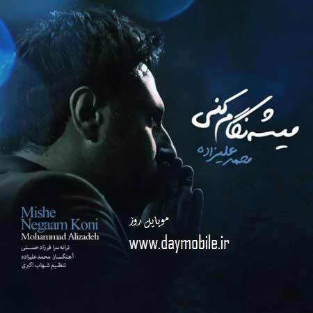 Mohammad-Alizadeh---Mishe-N
