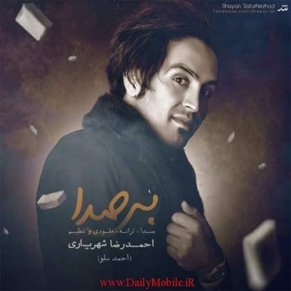 بی صداahmad-solo