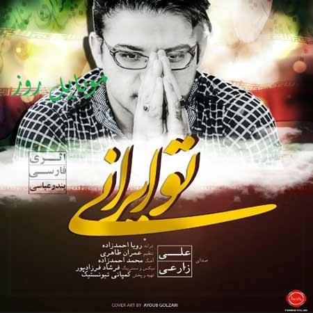 Ali-Zarei---To-Irani