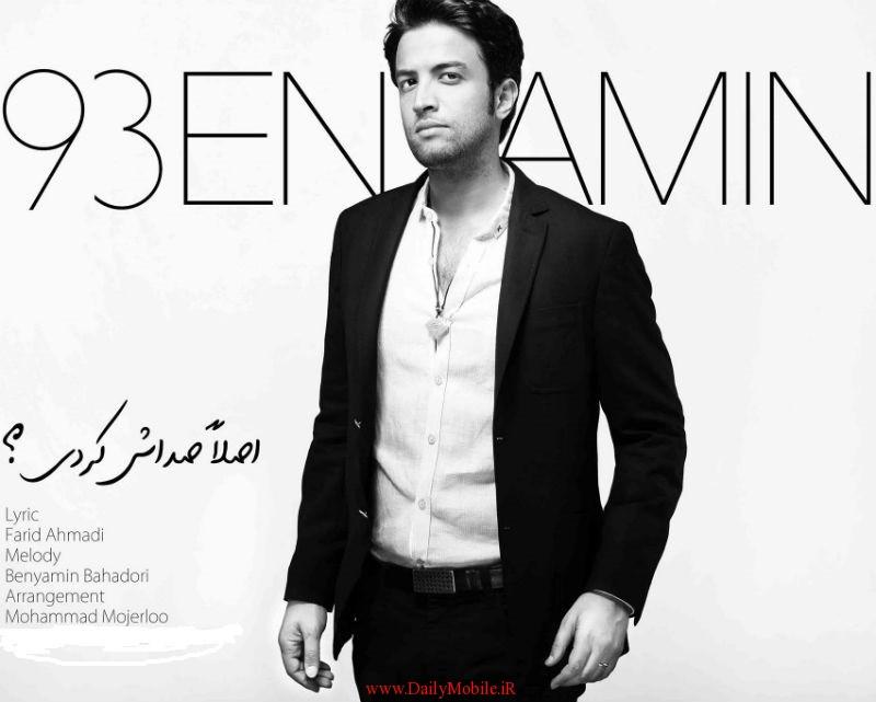 Benyamin Bahadori - Aslan Sedash Kardi
