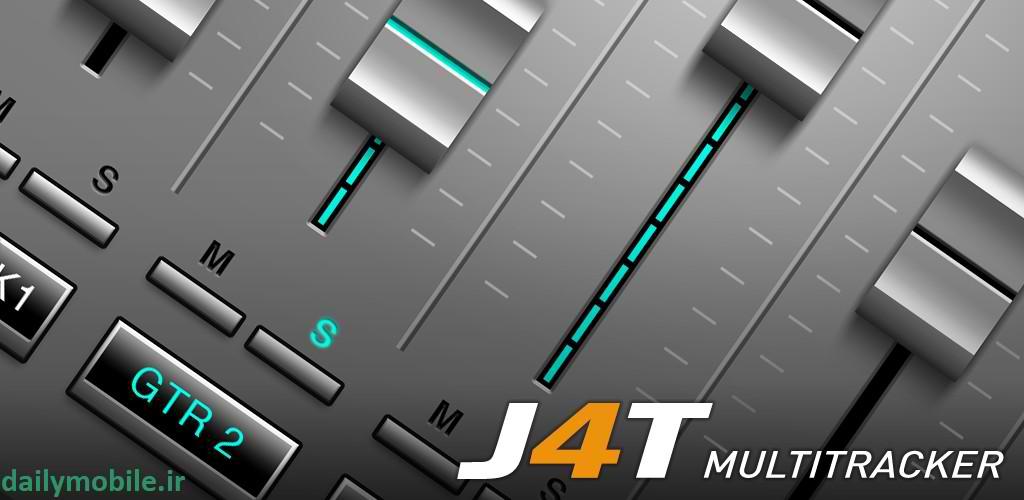 دانلود برنامه ای عالی برای ضبط صدا در اندروید J4T Multitrack Recorder