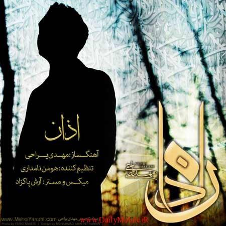 Mehdi-Yarrahi---Azan
