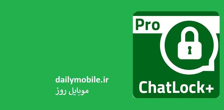 دانلود بهترین برنامه قفل اندروید Messenger and Chat Lock PRO