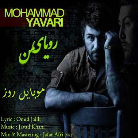 Mohamad-Yavari---Royaye-Man