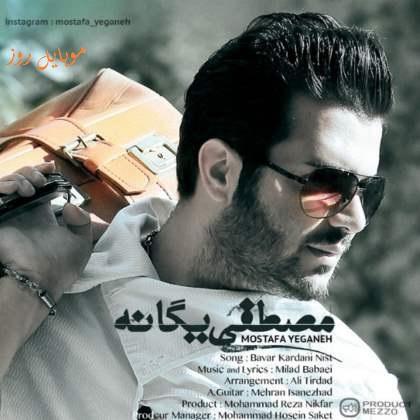 Mostafa Yeganeh - Bavar Kardani Nist