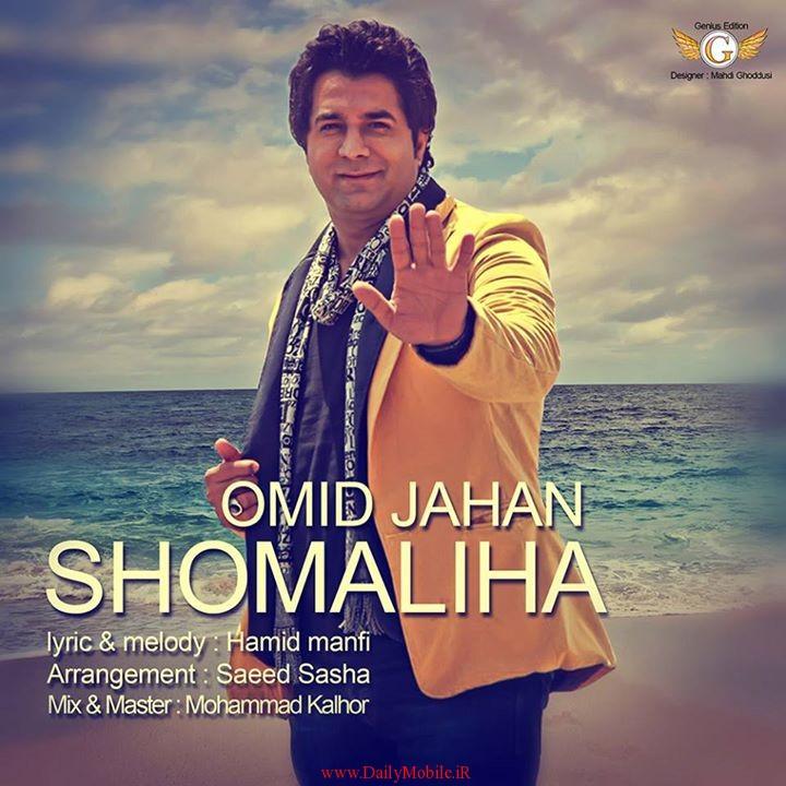 Omid Jahan - Shomaliha
