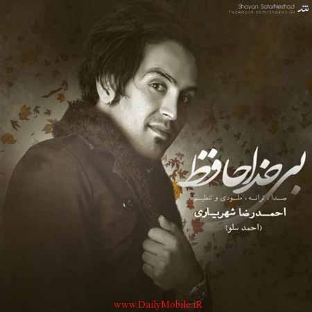Ahmadreza-Shahriyari-(Ahmad-Solo)---Bi-Khodahafez