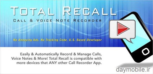 دانلود برنامه ی ضبط مکالمات برای اندروید Call Recorder