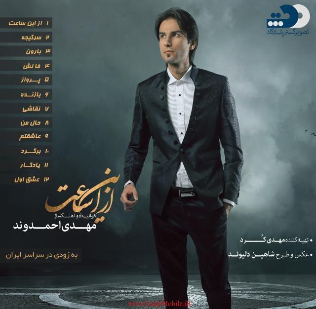 Mehdi Ahmadvand - Az in Saatاز این ساعت (Demo)