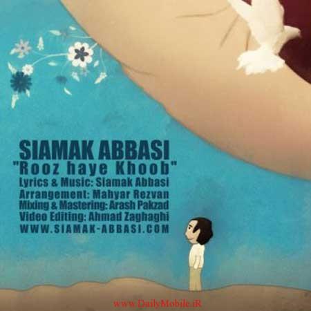 Siamak-Abbasi---Roozhaye-Khoobروز های خوب
