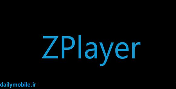 دانلود موزیک پلیر ویندوز فون برای اندروید ZPlayer
