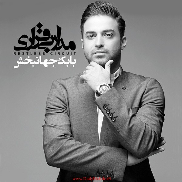 Babak Jahanbakhsh - Madare Bigharari (Album)
