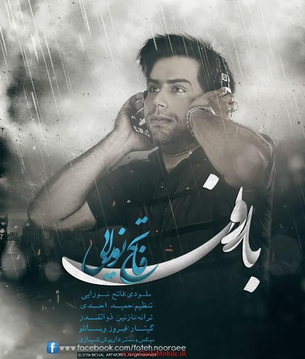 Fateh Nooraee - Baroon