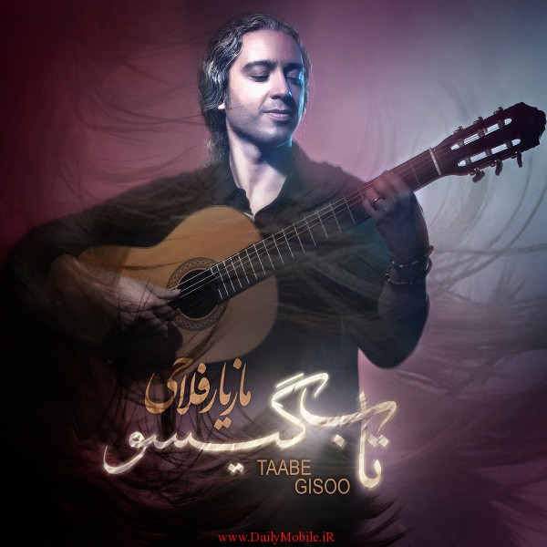 Mazyar Fallahi - تاب گیسو
