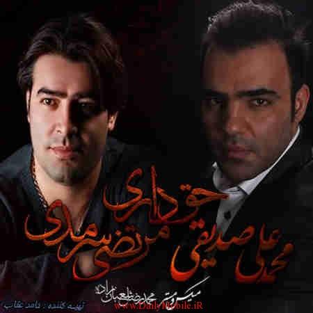 دانلود آهنگ جدید محمد علی صادقی و مرتضی صرمدی به نام حق داری