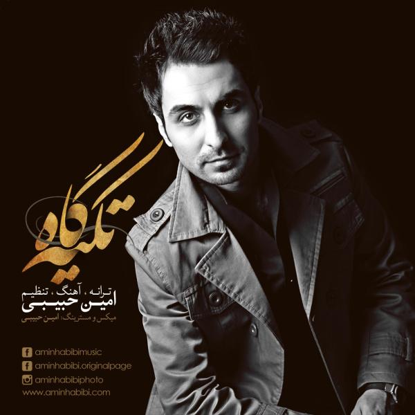 Amin Habibi - Tekyegah