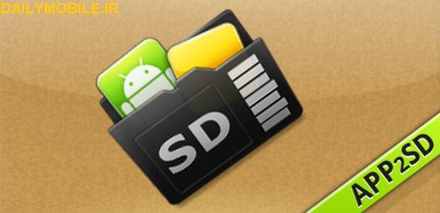 دانلود برنامه app 2 SD pro برای اندروید