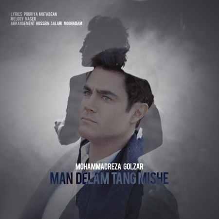 Mohammadreza Golzar - Man Delam Tang Mishe
