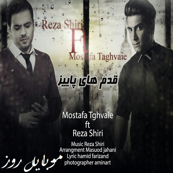 Reza Shiri Ft. Mostafa Taghavi - Ghadam Haye Paeiz