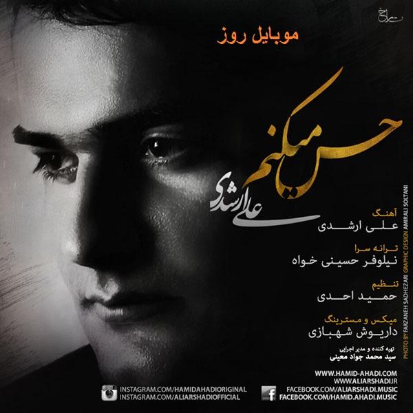 Ali Arshadi - Hess Mikonam