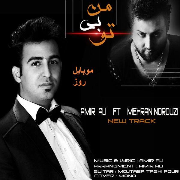 Amir Ali Ft. Mehran Norouzi - Man Bi To