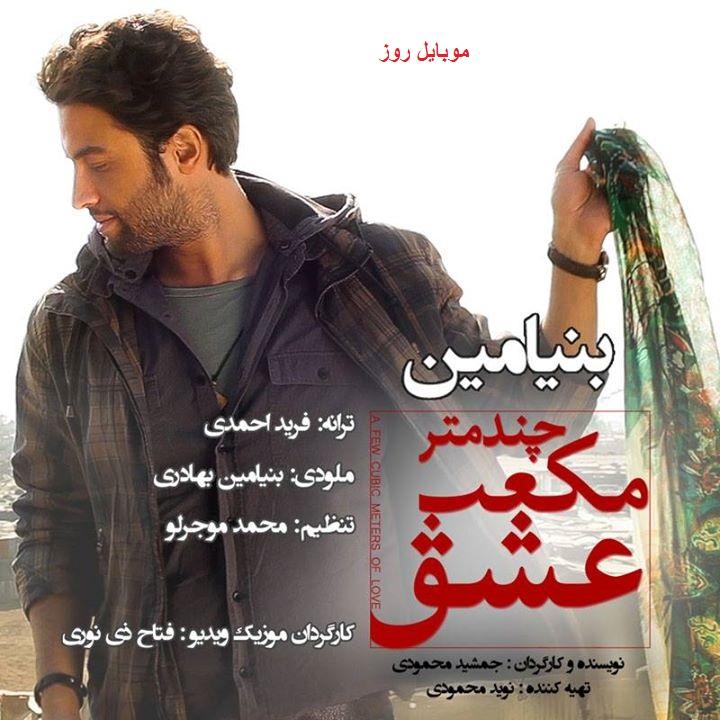 Benyamin Bahadori - Chand Metr Mokaab Eshgh
