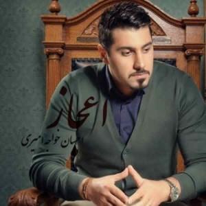 Ehsan-Khaje-Amiri-Ejaz