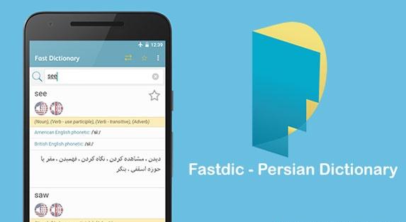 دانلود دیکشنری فارسی به انگلسی و انگلیسی به فارسی Fastdic - Persian Dictionary