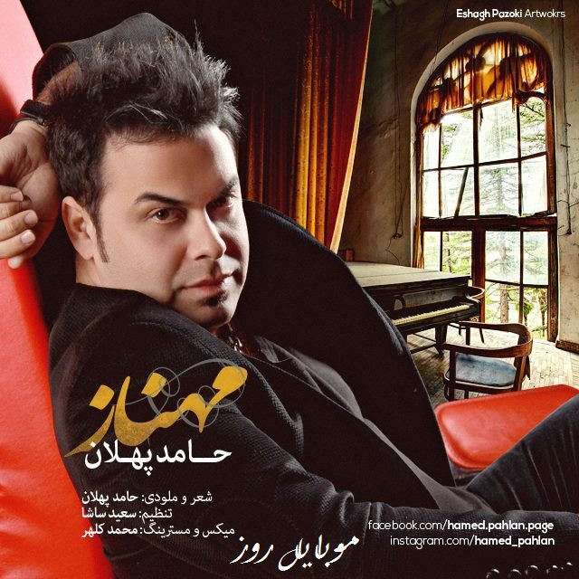 [عکس: Hamed-Pahlan-Mahnaz.jpg]