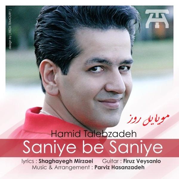 [عکس: Hamid-Talebzadeh-Saniye-Be-Saniye.jpg]