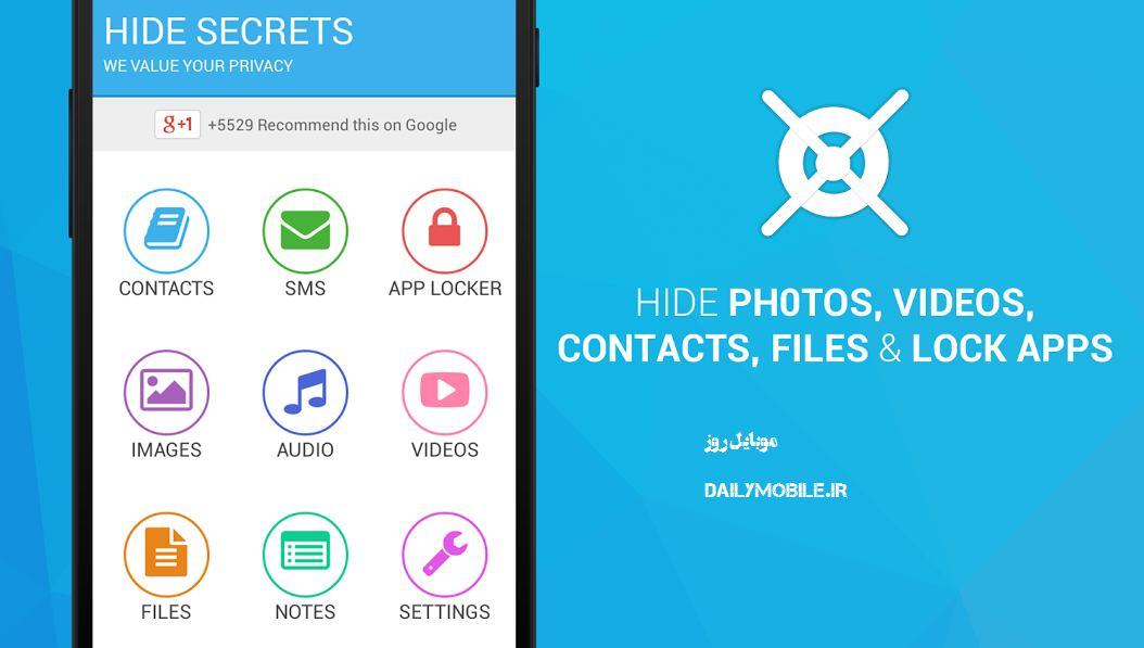 مخفی کردن فایل ها و برنامه در اندروید با hide secrets – pics sms apps