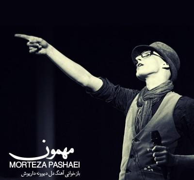 Morteza-Pashaei-Mehmoon