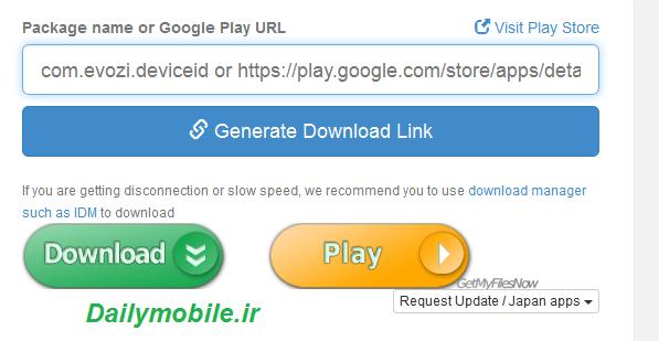 آموزش دانلود از گوگل پلی با لینک مستقیم GooGle Play Dowload