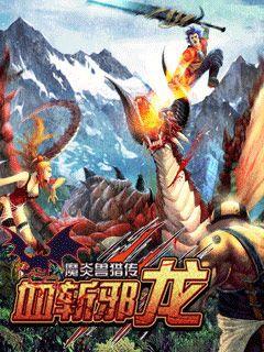 1-yang-chuan-hunter-blood-of-the-evil-dragon