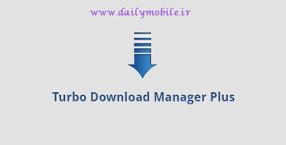 دانلود برنامه توربو دانلود منیجر اندروید Turbo Download Manager