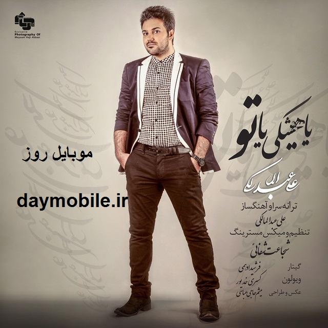 Ali Abdolmaleki - Ya Hishki Ya To