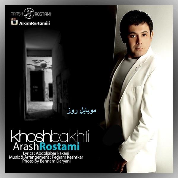 [عکس: Arash-Rostami-Khoshbakhti.jpg]