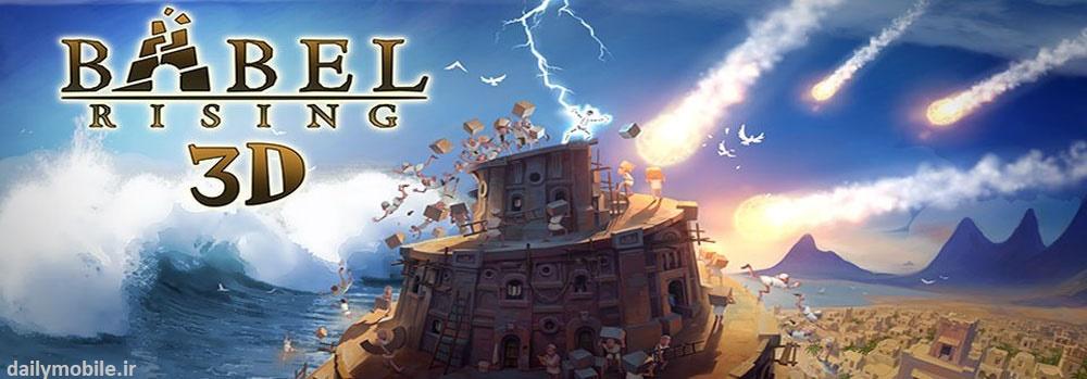 دانلود بازی Babel Rising 3D صعود بابل برای اندروید