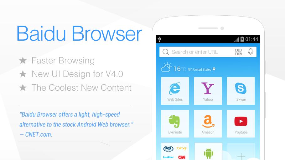 Baidu Browser (Fast & Secure)