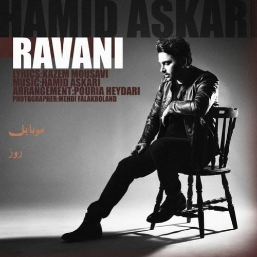 Hamd-Askari-Ravaniحمید عسکری روانی