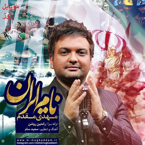 Mahdi Moghaddam - Naame Iran