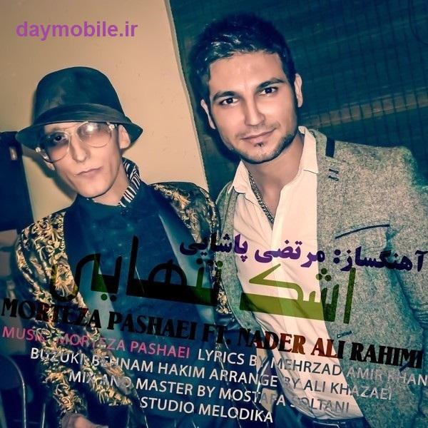 Morteza Pashaei Ft. Nader Alirahimi - Ashke Tanhaei